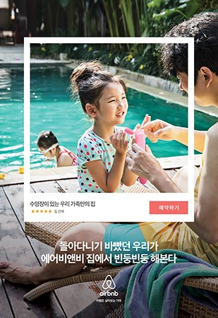http://juyeonlee.com/files/gimgs/th-134_juyeonlee_airbnb_11.jpg