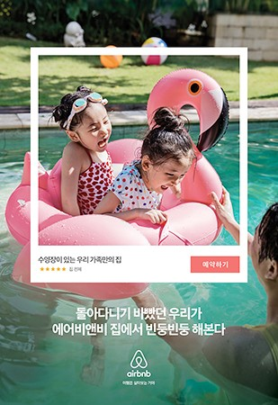 http://juyeonlee.com/files/gimgs/th-134_juyeonlee_airbnb_12.jpg